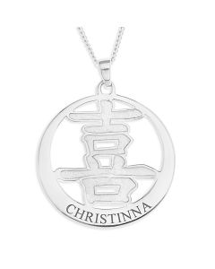 "Silver Personalised Chinese Happiness Pendant On 18"" Curb Chain"